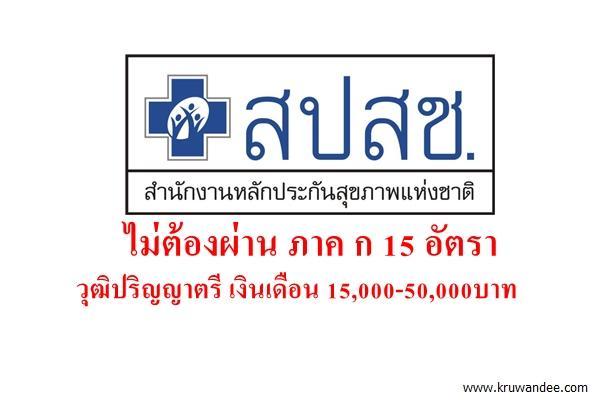 สำนักงานหลักประกันสุขภาพแห่งชาติ เปิดสอบ 15 อัตรา วุฒิปริญญาตรีขึ้นไป เงินเดือน 15,000-50,000 บาท