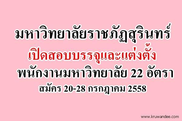 มหาวิทยาลัยราชภัฏสุรินทร์ เปิดสอบพนักงานมหาวิทยาลัย 22 อัตรา สมัคร 20-28 กรกฎาคม 2558