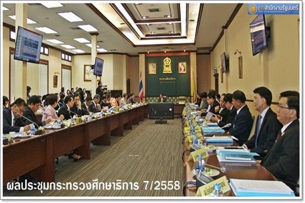 ข่าวสำนักงานรัฐมนตรี 236/2558 ผลประชุมกระทรวงศึกษาธิการ 7/2558
