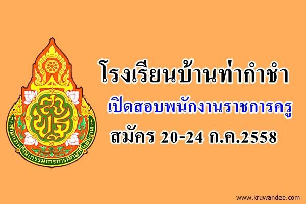 โรงเรียนบ้านท่ากำชำ เปิดสอบพนักงานราชการครู รับสมัคร20-24ก.ค.2558