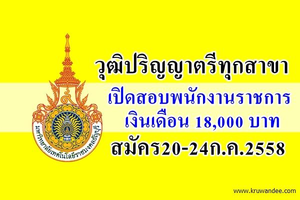 วุฒิปริญญาตรีทุกสาขา มทร.ธัญบุรี เปิดสอบพนักงานราชการ เงินเดือน 18,000 บาท สมัคร20-24ก.ค.2558
