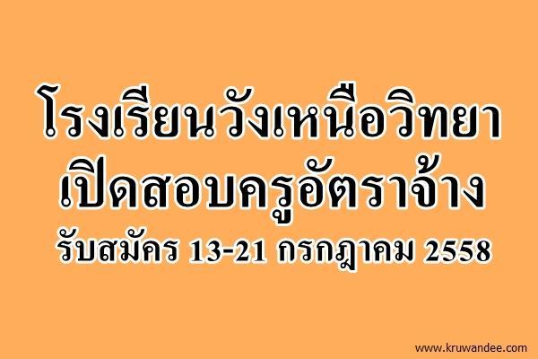 โรงเรียนวังเหนือวิทยา เปิดสอบครูอัตราจ้าง รับสมัคร 13-21 กรกฎาคม 2558