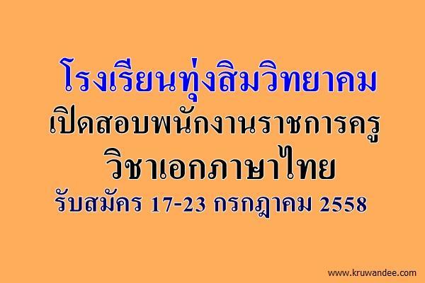 โรงเรียนทุ่งสิมวิทยาคม เปิดสอบพนักงานราชการ วิชาเอกภาษาไทย รับสมัคร 17-23 กรกฎาคม 2558