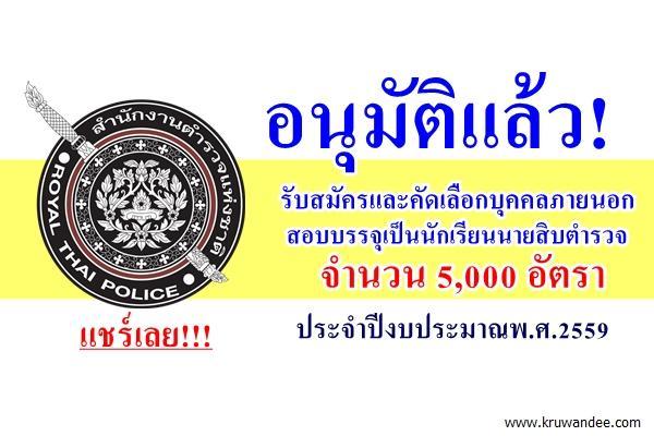 อนุมัติแล้ว! เปิดรับบุคคลภายนอก สมัครสอบนักเรียนนายสิบตำรวจ 5,000 อัตรา (วุฒิ ม.6/ปวช.) ปีงบประมาณพ.ศ.2559