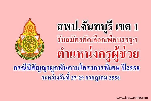 สพป.จันทบุรี เขต 1 รับสมัครคัดเลือกเพื่อบรรจุฯ ตำแหน่งครูผู้ช่วย กรณีมีสัญญาผูกพันตามโครงการพิเศษ ปี2558