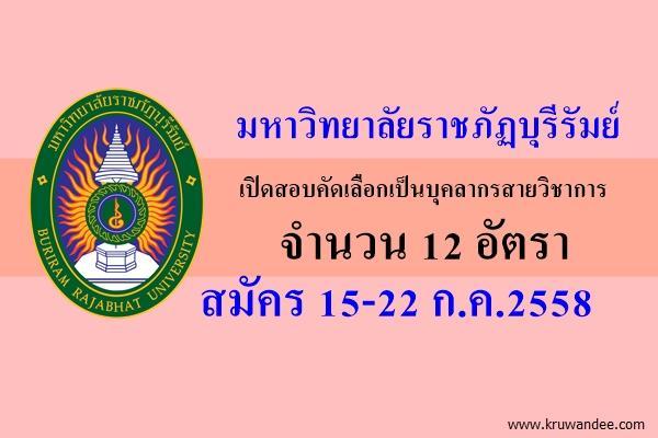 มหาวิทยาลัยราชภัฏบุรีรัมย์ เปิดสอบคัดเลือกเป็นบุคลากรสายวิชาการ 12 อัตรา สมัคร 15-22 ก.ค.2558