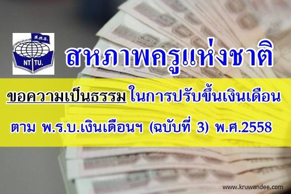 สหภาพครูแห่งชาติ ขอความเป็นธรรมในการปรับขึ้นเงินเดือน ตาม พ.ร.บ.เงินเดือนฯ (ฉบับที่ 3) พ.ศ.2558