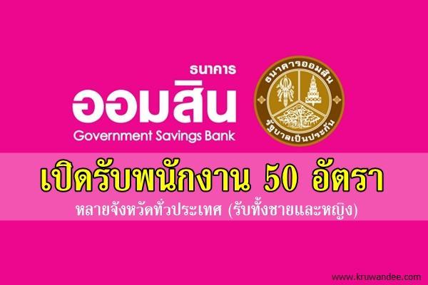 ธนาคารออมสิน เปิดรับสมัครพนักงาน จำนวน 50 อัตรา หลายจังหวัด ตั้งแต่บัดนี้-24ก.ค.2558