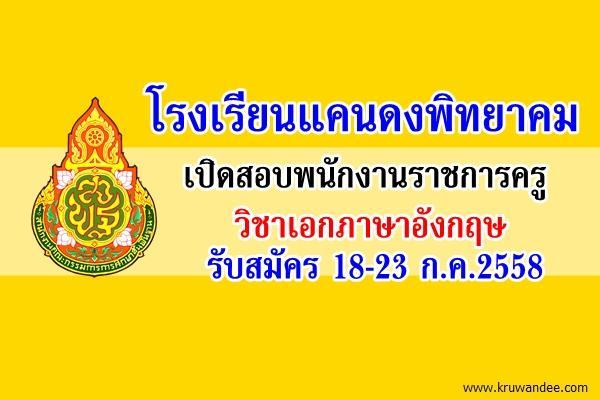 โรงเรียนแคนดงพิทยาคม เปิดสอบพนักงานราชการครู วิชาเอกภาษาอังกฤษ รับสมัคร 18-23 ก.ค.2558