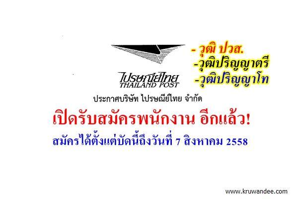 ด่วน! บริษัท ไปรษณีย์ไทย จำกัด เปิดรับสมัครพนักงาน อีกแล้ว! สมัครได้ตั้งแต่บัดนี้ถึงวันที่ 7 สิงหาคม 2558