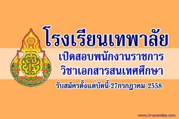 โรงเรียนเทพาลัย เปิดสอบพนักงานราชการ วิชาเอกสารสนเทศศึกษา รับสมัครตั้งแต่บัดนี้-27กรกฎาคม 2558
