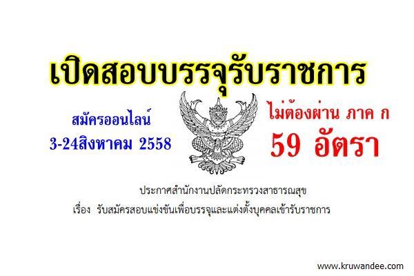สำนักงานปลัดกระทรวงสาธารณสุข เปิดสอบรับราชการ (ไม่ต้องผ่านภาค ก) จำนวน 59 อัตรา สมัคร3-24สิงหาคม 2558