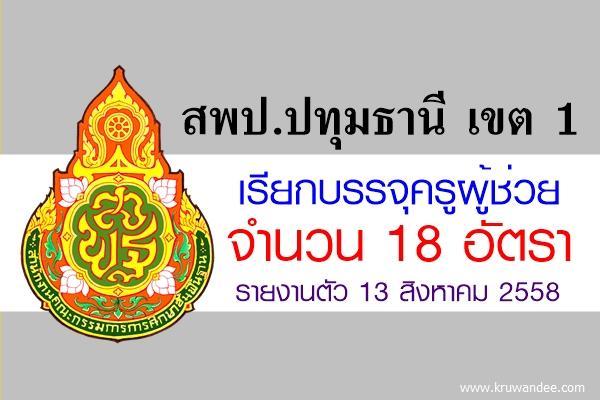 สพป.ปทุมธานี เขต 1 เรียกบรรจุครูผู้ช่วย 18 อัตรา - รายงานตัว 13 สิงหาคม 2558