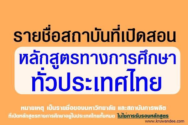 รายชื่อสถาบันที่เปิดสอนหลักสูตรทางการศึกษาทั่วประเทศไทย