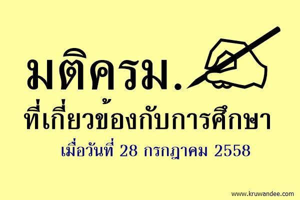 มติครม.ที่เกี่ยวข้องกับการศึกษา เมื่อวันที่ 28 กรกฎาคม 2558