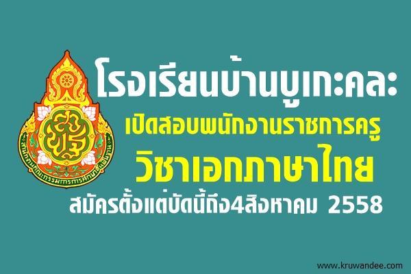 โรงเรียนบ้านบูเกะคละ เปิดสอบพนักงานราชการ วิชาเอกภาษาไทย สมัครตั้งแต่บัดนี้ถึง4ส.ค.2558