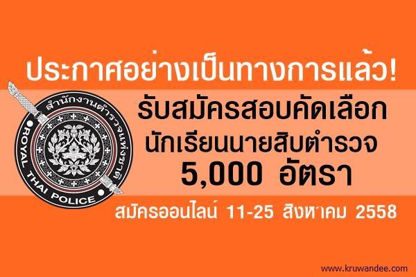 ประกาศอย่างเป็นทางการแล้ว! รับสมัครสอบคัดเลือก นักเรียนนายสิบตำรวจ 5,000 อัตรา สมัคร 11-25 สิงหาคม 2558