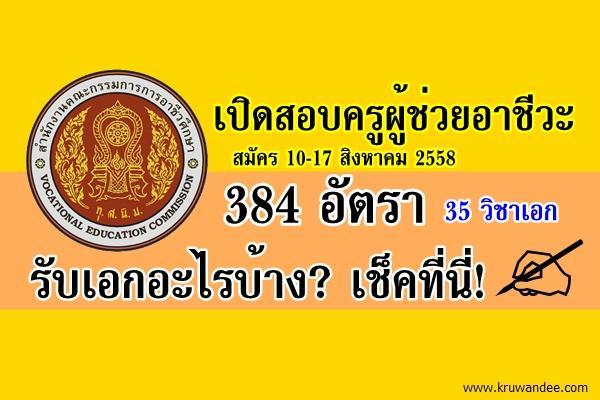 เปิดสอบครูผู้ช่วยอาชีวะ 384 อัตรา 35 วิชาเอก สมัคร10-17 สิงหาคม 2558