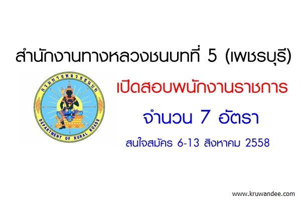 สำนักงานทางหลวงชนบทที่ 5 (เพชรบุรี) เปิดสอบพนักงานราชการ 7 อัตรา สมัคร6-13สิงหาคม 2558