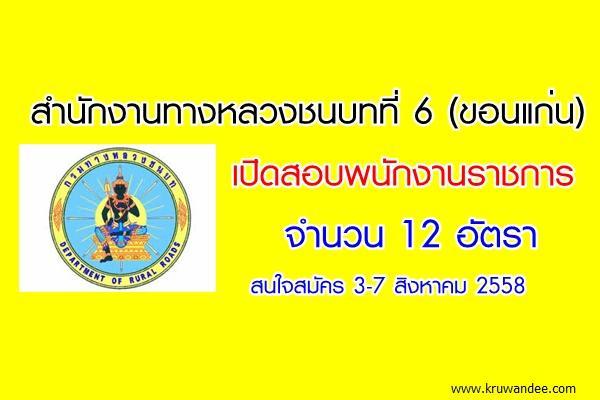 สำนักงานทางหลวงชนบทที่ 6 (ขอนแก่น) เปิดสอบพนักงานราชการ 12 อัตรา สมัคร3-7สิงหาคม 2558