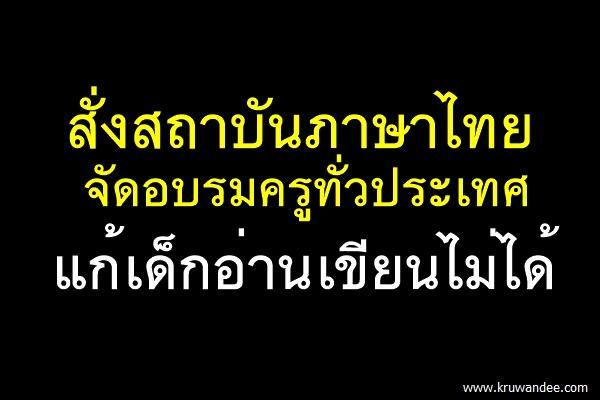สั่งสถาบันภาษาไทยจัดอบรมครูทั่วประเทศ แก้เด็กอ่านเขียนไม่ได้