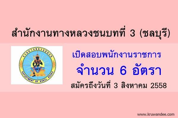สำนักงานทางหลวงชนบทที่ 3 (ชลบุรี) เปิดสอบพนักงานราชการ 6 อัตรา สมัครถึงวันที่ 3 สิงหาคม 2558
