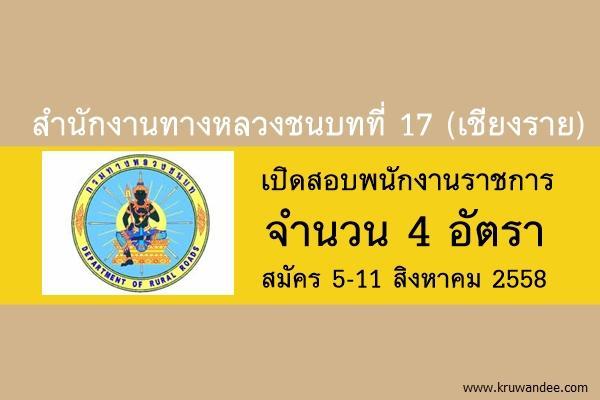 สำนักงานทางหลวงชนบทที่ 17 (เชียงราย) เปิดสอบพนักงานราชการ 4 อัตรา สมัคร 5-11 สิงหาคม 2558