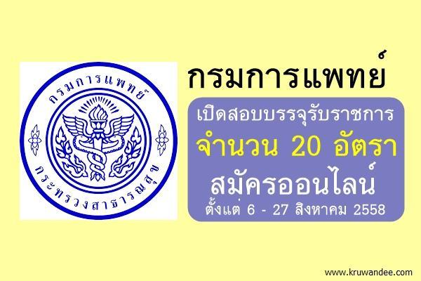 กรมการแพทย์ เปิดสอบบรรจุรับราชการ 20 อัตรา สมัครออนไลน์ ตั้งแต่ 6 - 27 สิงหาคม 2558