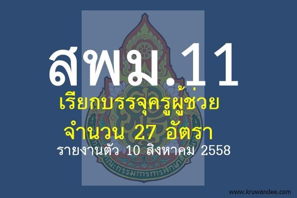 สพม.11 เรียกบรรจุครูผู้ช่วย จำนวน 27 อัตรา - รายงานตัว 10 สิงหาคม 2558