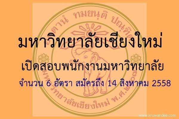 มหาวิทยาลัยเชียงใหม่ เปิดสอบพนักงานมหาวิทยาลัย 6 อัตรา สมัครถึง 14 สิงหาคม 2558