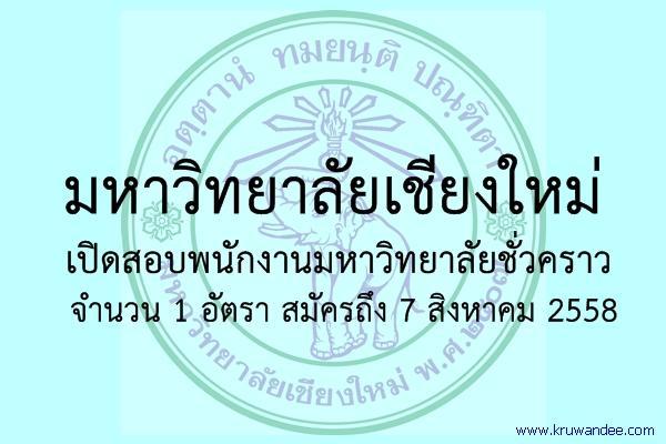 มหาวิทยาลัยเชียงใหม่ เปิดสอบพนักงานมหาวิทยาลัยชั่วคราว 1 ตำแหน่ง สมัครถึง 7 สิงหาคม 2558