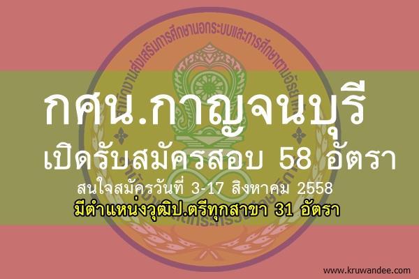 กศน.กาญจนบุรี เปิดรับสมัครสอบ 58 อัตรา สนใจสมัครวันที่ 3-17 สิงหาคม 2558