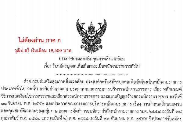 กรมส่งเสริมคุณภาพสิ่งแวดล้อม เปิดสอบพนักงานราชการ ตำแหน่ง นักวิชาการคอมพิวเตอร์ สมัคร 3-7 สิงหาคม 2558