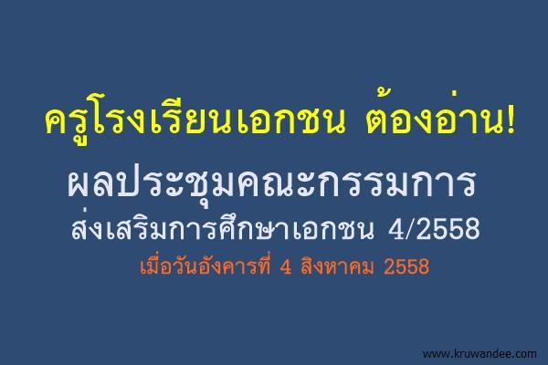 ข่าวสำนักงานรัฐมนตรี 256/2558 ผลประชุมคณะกรรมการส่งเสริมการศึกษาเอกชน 4/2558