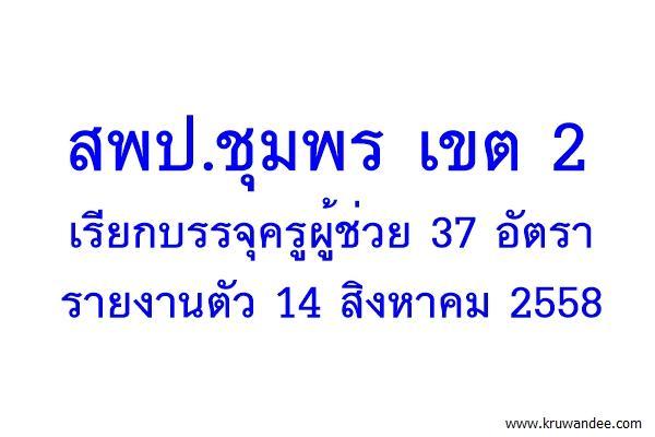 สพป.ชุมพร เขต 2 เรียกบรรจุครูผู้ช่วย 37 อัตรา รายงานตัว 14 สิงหาคม 2558