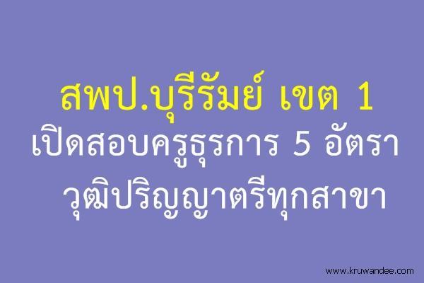 สพป.บุรีรัมย์ เขต 1 เปิดสอบครูธุรการ 5 อัตรา วุฒิปริญญาตรีทุกสาขา สมัคร 3-7 สิงหาคม 2558