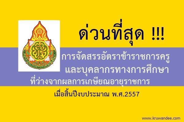 ด่วนที่สุด ที่ ศธ 04009/ว 3449 การจัดสรรอัตราข้าราชการครูและบุคลากรทางการศึกษาที่ว่างจากผลการเกษียณอายุราชการ