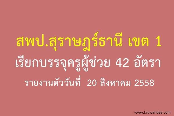 สพป.สุราษฎร์ธานีเขต 1 เรียกบรรจุครูผู้ช่วย 42 อัตรา รายงานตัววันที่  20 สิงหาคม 2558