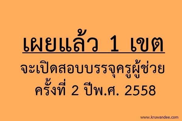 เผยแล้ว 1 เขต จะเปิดสอบบรรจุครูผู้ช่วย ครั้งที่ 2/2558