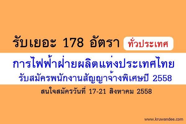 รับเยอะ ทั้งชาย-หญิง 178 อัตราทั่วประเทศ! การไฟฟ้าฝ่ายผลิตแห่งประเทศไทย รับสมัครพนักงานสัญญาจ้างพิเศษปี 2558