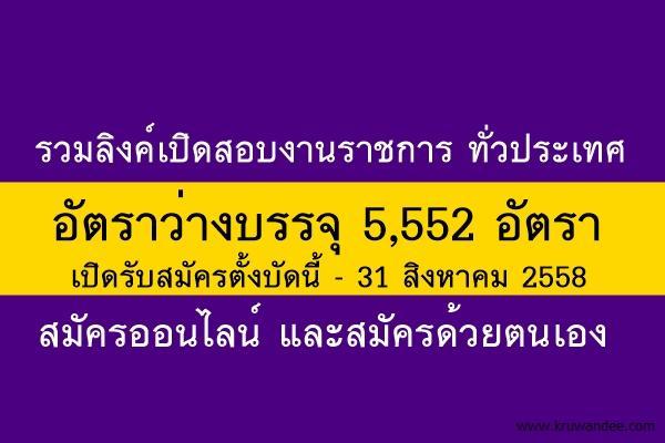 งานราชการเปิดรับสมัครช่วงเดือน สิงหาคม จำนวน 5,552 อัตรา สนใจดูลิงค์กันเลยที่นี่