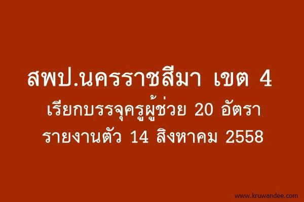 สพป.นครราชสีมา เขต 4 เรียกบรรจุครูผู้ช่วย 20 อัตรา รายงานตัว 14 สิงหาคม 2558