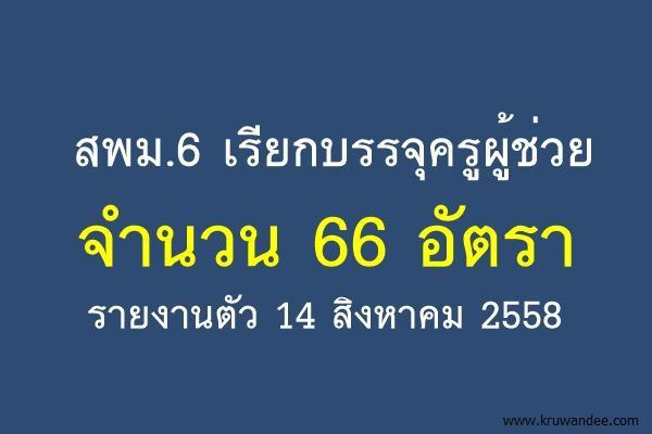 สพม.6 เรียกบรรจุครูผู้ช่วย จำนวน 66 อัตรา รายงานตัว 14 สิงหาคม 2558