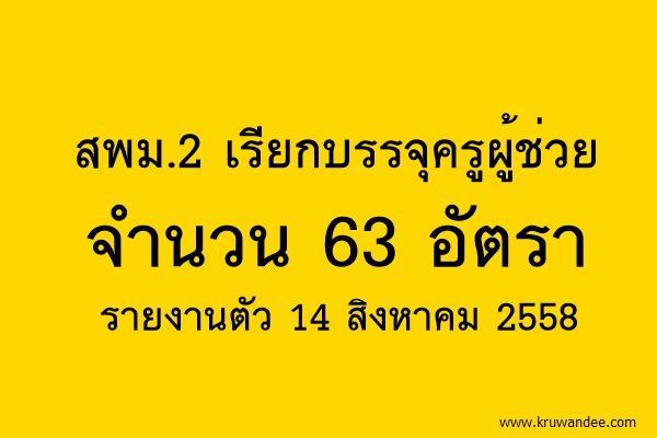 สพม.2 เรียกบรรจุครูผู้ช่วย 63 อัตรา รายงานตัว 14 สิงหาคม 2558