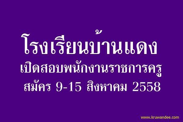 โรงเรียนบ้านแดง เปิดสอบพนักงานราชการครู รับสมัคร 9-15 สิงหาคม 2558