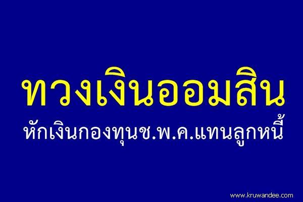 ทวงเงินออมสินหักเงินกองทุนช.พ.ค.แทนลูกหนี้