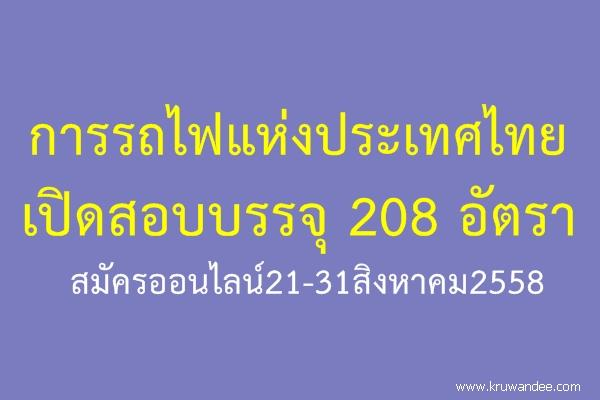 การรถไฟแหงประเทศไทย เปิดสอบบรรจุ 208 อัตรา สมัครออนไลน์21-31สิงหาคม2558