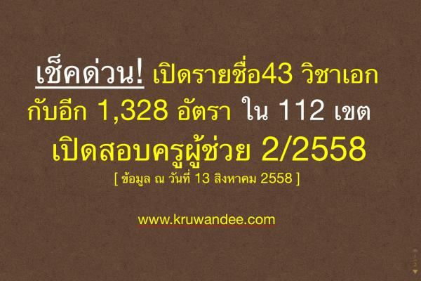 เปิดรายชื่อ43 วิชาเอก กับอีก 1,328 อัตราว่าง สอบครูผู้ช่วย 2/2558