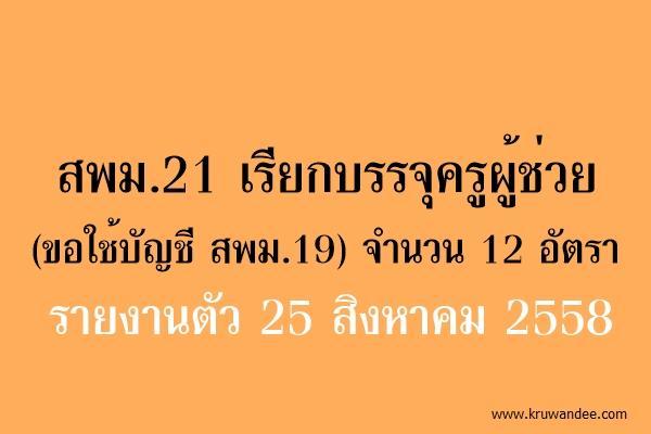 สพม.21 เรียกบรรจุครูผู้ช่วย (ขอใช้บัญชี สพม.19) จำนวน 12 อัตรา - รายงานตัว 25 สิงหาคม 2558