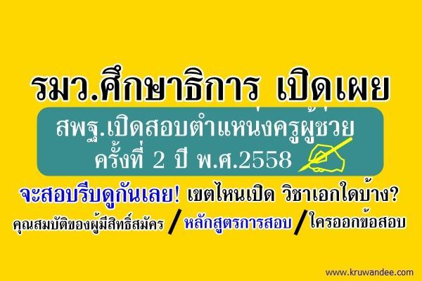 ข่าวสำนักงานรัฐมนตรี 272/2558 สพฐ.เปิดสอบตำแหน่งครูผู้ช่วย ครั้งที่ 2 ปี 2558